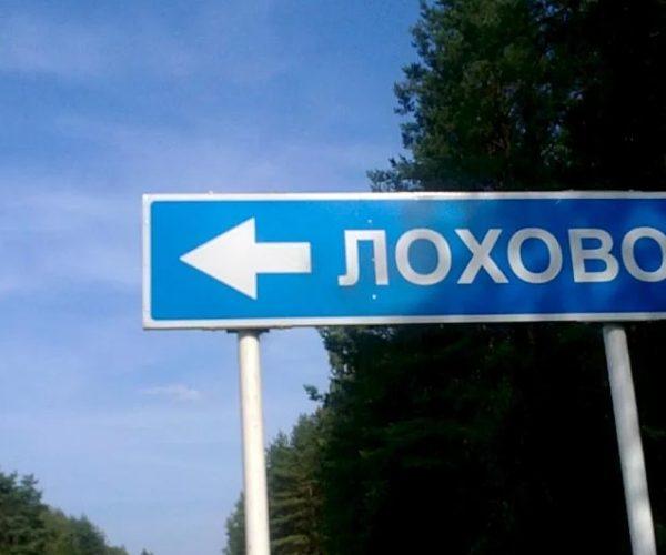 12 самых необычных названий населенных пунктов