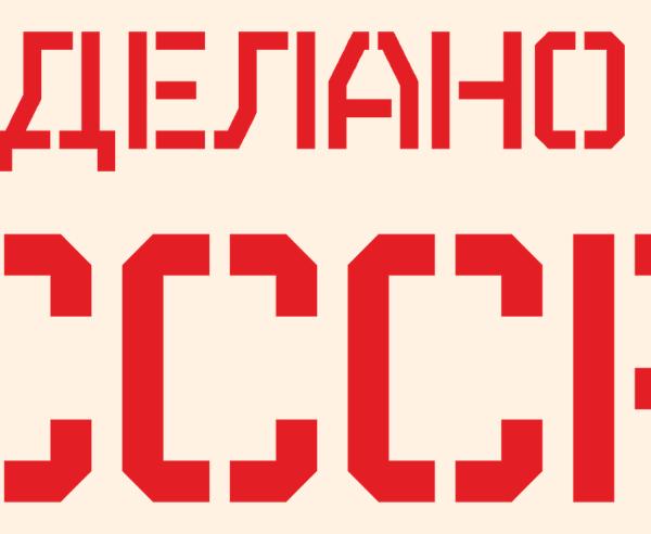 8 самых известных советских брендов