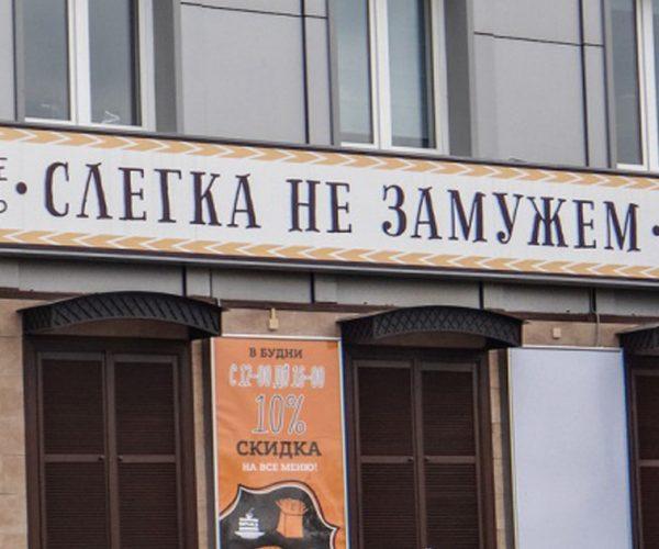 15 самых смешных названий кафе и ресторанов