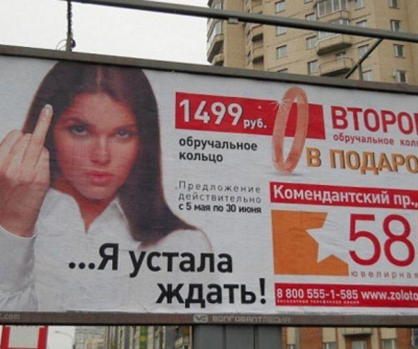 15 примеров странной наружной рекламы. Часть 2